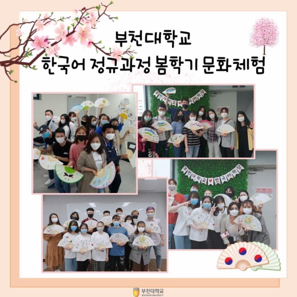 trường đại học bucheon hàn quốc