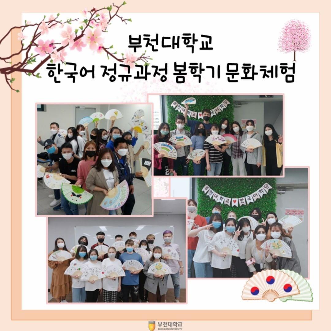 chuong trinh hoc tieng tai dai hoc bucheon