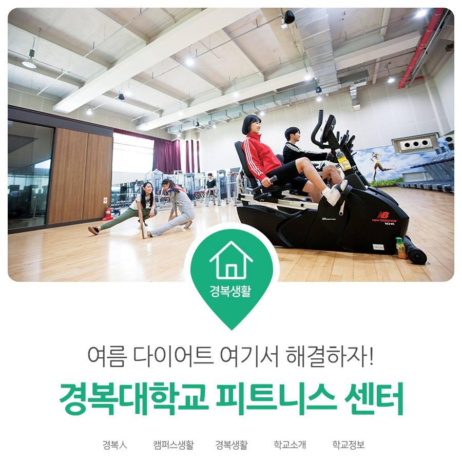 Phòng tập Gym tại đại học Kyungbok