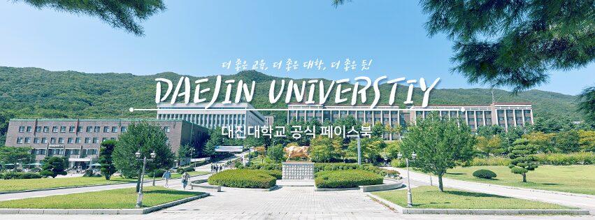 Ttường Đại học daejin Hàn quốc