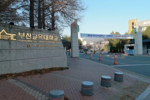 cổng trường đại học sư phạm quốc gia busan