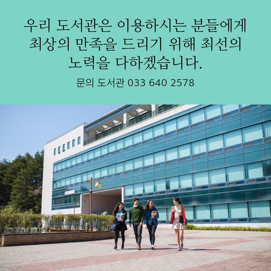 cơ sở vật chất đại học quốc gia gangneung wonju